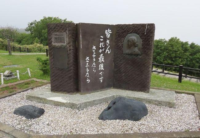 九人の乙女の碑