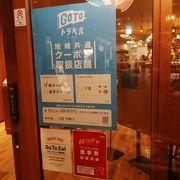 10以上あるレストランで地域共通クーポン(電子)は使えませんでした…