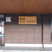 道の駅 ウトロ観光案内所(うとろ シリエトク内)