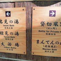 露天風呂の数々