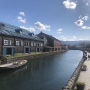 小樽観光で有名な運河