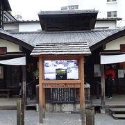 源頼朝の「源氏の白旗」にちなんで「白旗の湯」に改称されたとのことです。
