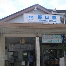 近鉄郡山駅