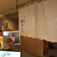 田ごと The CUBE店
