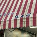 お菓子の弥五郎 青島店