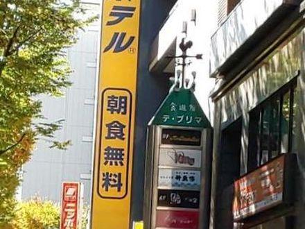 スーパーホテル新横浜 写真