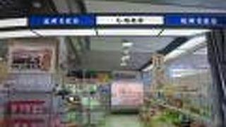 福亀堂 白浜空港店