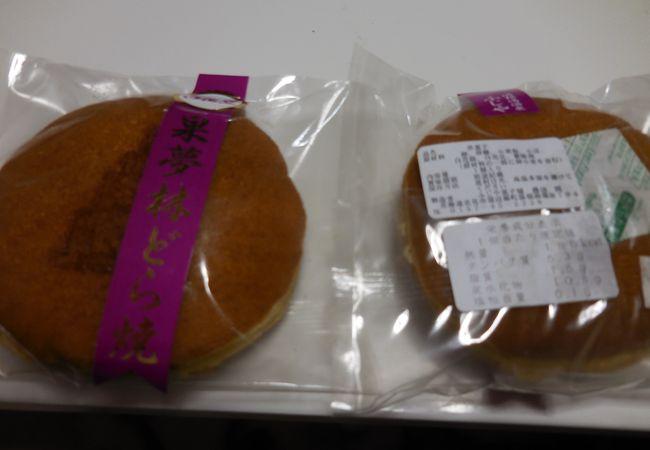ふじや菓子舗