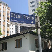 オスカーフレイリー通り