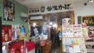 炉端かば 米子空港ターミナル店