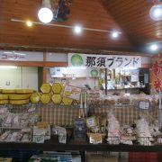 那須観光の拠点