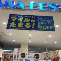 ANAフェスタ 秋田ロビー店