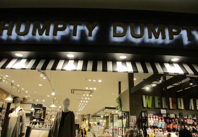 HUMPTY DUMPTY (イオンモール京都桂川)