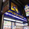 アクセスチケット (新宿西口店)