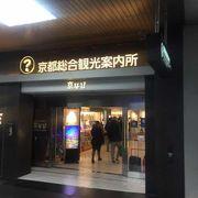 京都の総合案内所