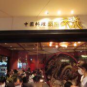 ソラマチの中にある巨大な餃子の店 銀座天龍