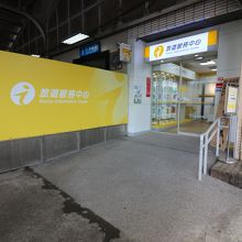 旅遊服務中心 (台南観光案内所)