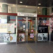 弘前駅にある観光案内