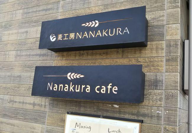 麦工房 ナナクラ