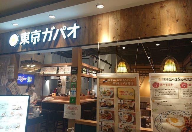 東京 ガパオ