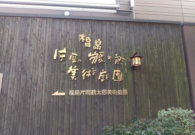 片岡鶴太郎美術庭園