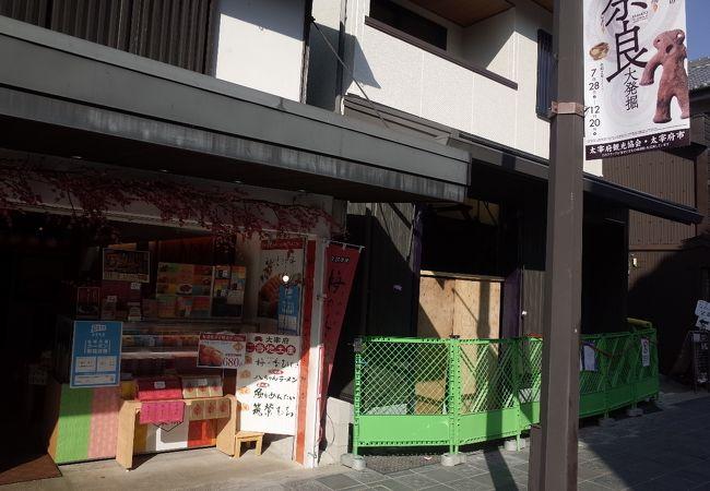 ふく富 太宰府店