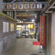 函館駅の北側にあります