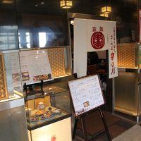串の坊 京都駅店