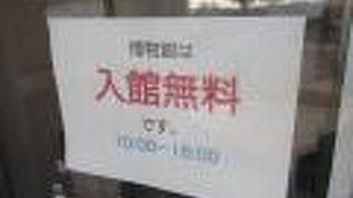 浦幌町立博物館