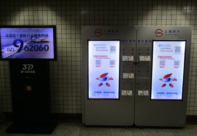 地下鉄 (上海メトロ)