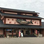 村上は鮭で有名だった理由が、ここへ来て初めて判りました!!