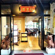 首里杜館内のレストラン。