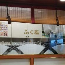 ふく福 鹿児島空港店