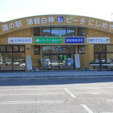 道の駅 津軽白神ビーチにしめや