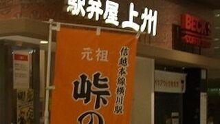 駅弁屋上州 上州3号店