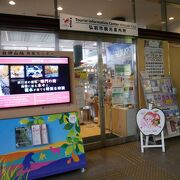 弘前駅にある観光案内所