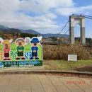県立秦野戸川公園