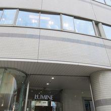 ルミネ (藤沢店)