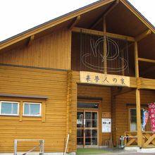 来夢人の家・仲洞爺温泉キャンプ場センターハウス