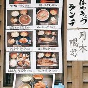 営業時間 「海味 はちきょう いくら御殿」 札幌市南3西3