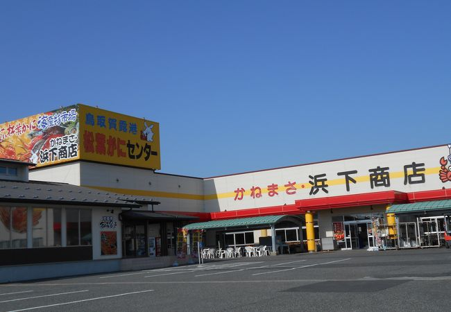 かねまさ 浜下商店