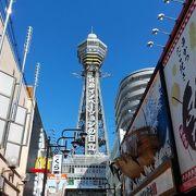 大阪を代表するシンボルタワー
