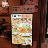 かんじん堂熊五郎 京都ポルタ店