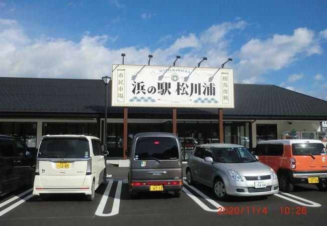 浜の駅松川浦