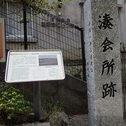 湊会所の跡を示す石碑と看板