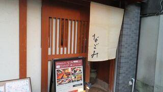 おばんざい 京料理 なごみ