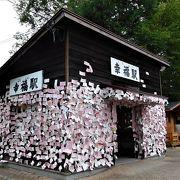 駅跡は公園に、売店で記念切符も販売