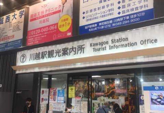 川越駅観光案内所