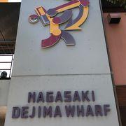 長崎港の商業施設!