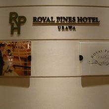 ロイヤルパインズホテルの入口の標識です。きれいなホテルです。
